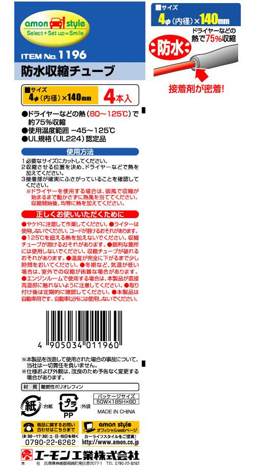 【amon】熱縮套管 - 「Webike-摩托百貨」