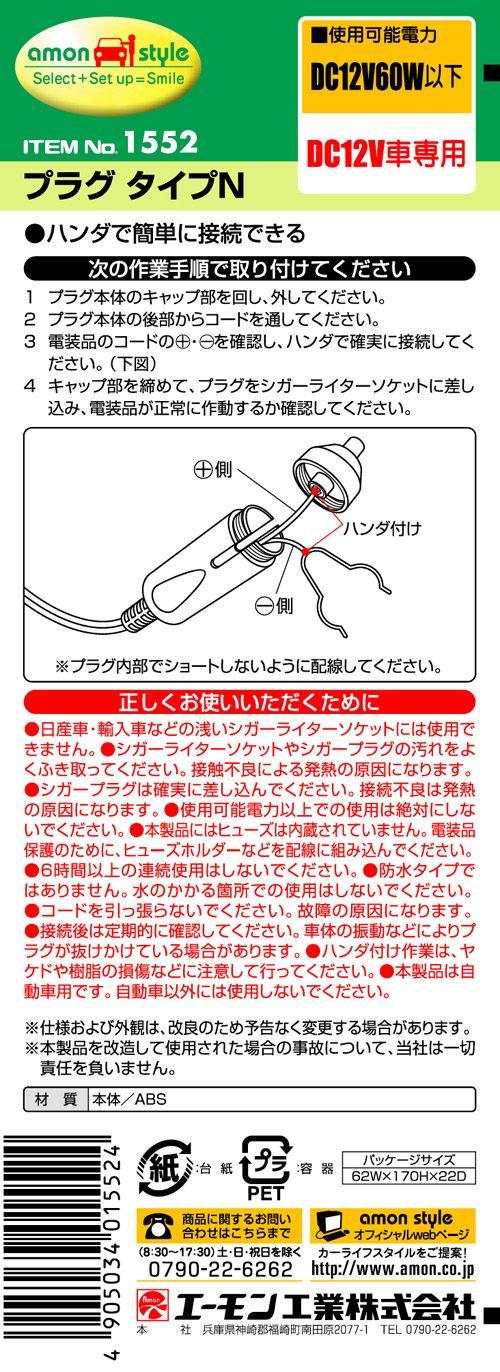 【amon】電源插頭 (Type N) - 「Webike-摩托百貨」