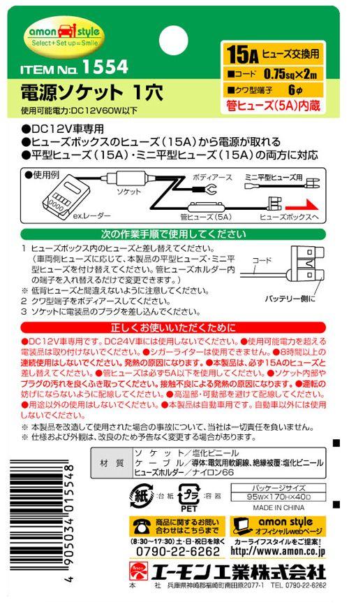 【amon】電源套筒 (單孔) - 「Webike-摩托百貨」