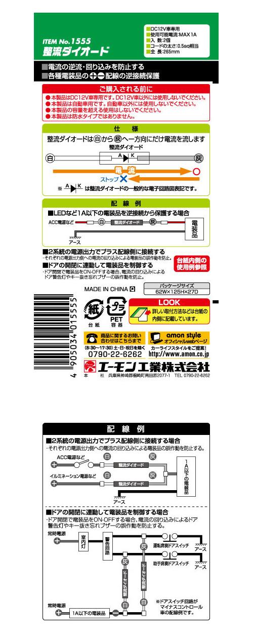 【amon】整流二極體 (1A) - 「Webike-摩托百貨」