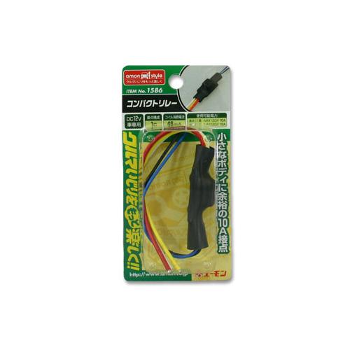 【amon】輕巧型繼電器 (10A) - 「Webike-摩托百貨」