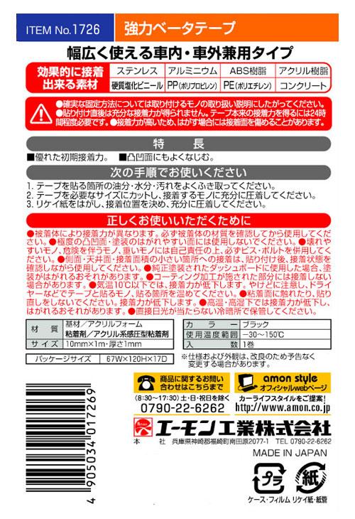 【amon】強力雙面膠帶 - 「Webike-摩托百貨」