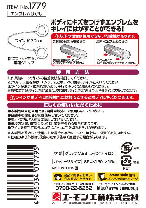 【amon】標誌拆除工具 - 「Webike-摩托百貨」