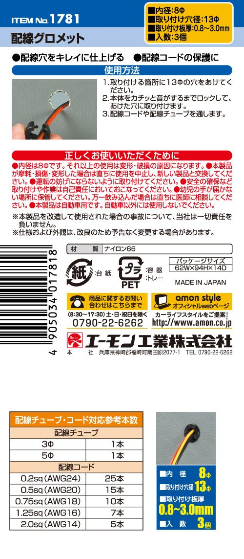 【amon】配線扣眼夾 - 「Webike-摩托百貨」