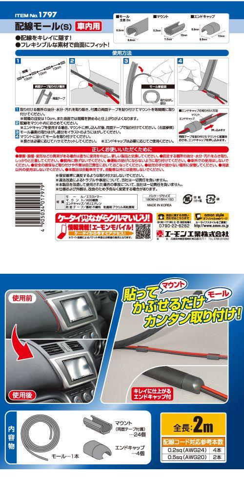 【amon】配線固定條 (S) - 「Webike-摩托百貨」