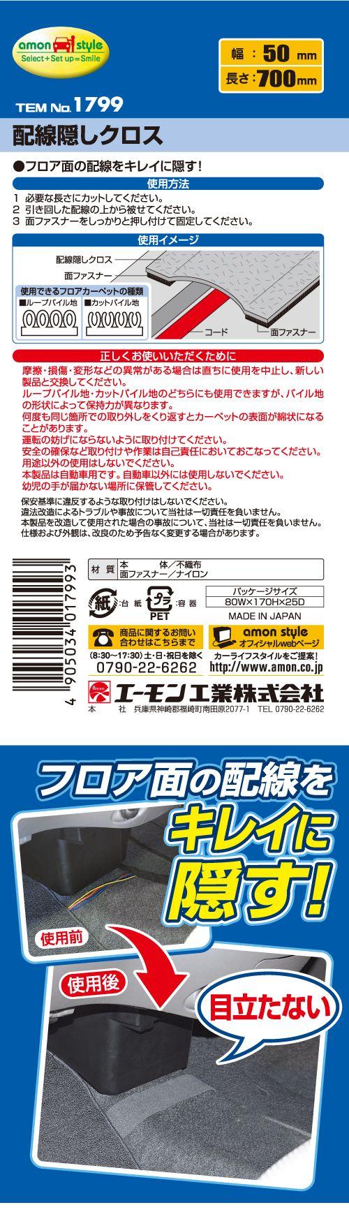 【amon】配線隱藏用魔鬼氈 - 「Webike-摩托百貨」