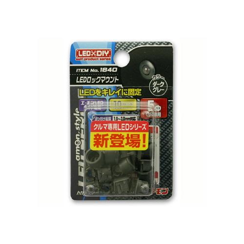 【amon】LED安裝固定座 - 「Webike-摩托百貨」