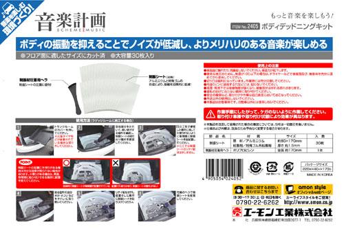 【amon】車身減震片套件 - 「Webike-摩托百貨」