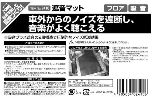 【amon】吸音棉 - 「Webike-摩托百貨」