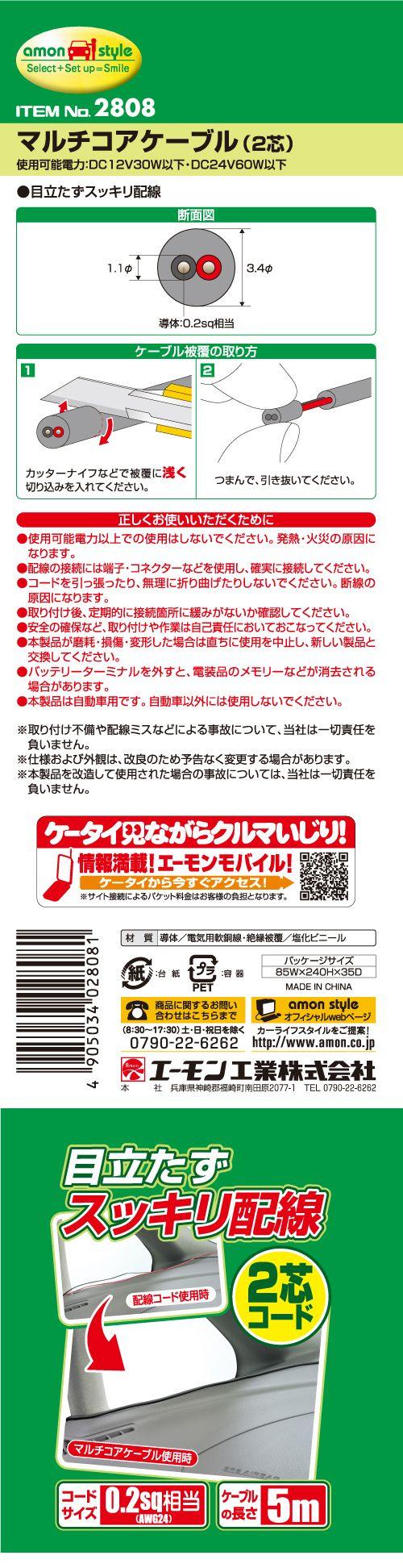 【amon】多芯電線 (2芯) - 「Webike-摩托百貨」