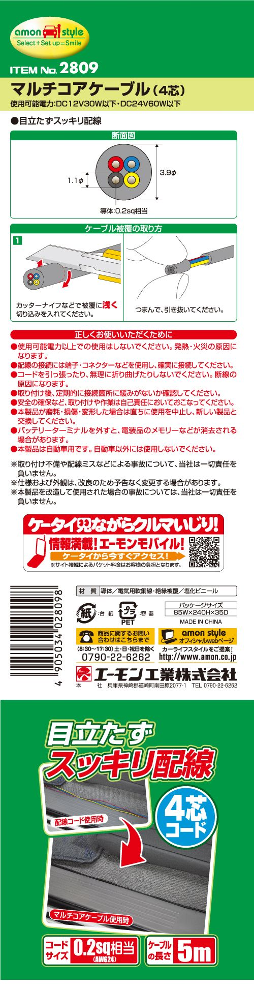 【amon】多芯電線 (4芯) - 「Webike-摩托百貨」