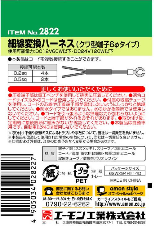 【amon】細線轉接線 - 「Webike-摩托百貨」