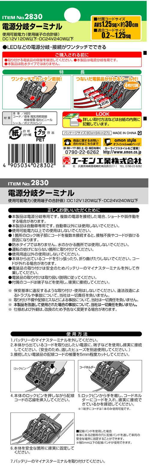 【amon】電源分接端子接頭 - 「Webike-摩托百貨」