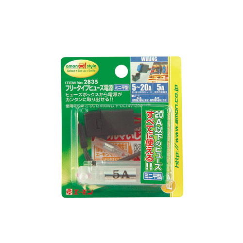 【amon】Free Type 保險絲電源 (迷你平型) - 「Webike-摩托百貨」
