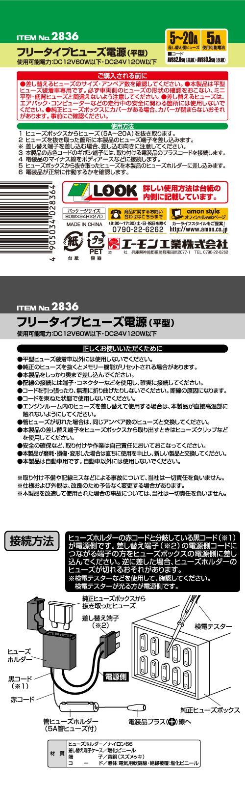【amon】Free Type 保險絲電源 - 「Webike-摩托百貨」
