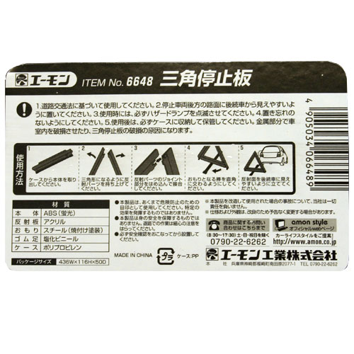 【amon】三角故障標誌 - 「Webike-摩托百貨」