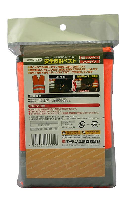 【amon】安全反光背心 - 「Webike-摩托百貨」