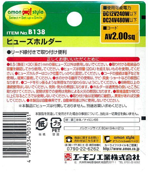 【amon】保險絲座 - 「Webike-摩托百貨」