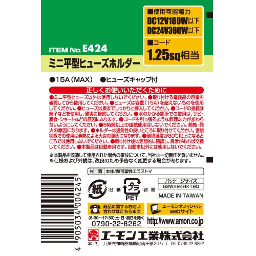 【amon】迷你平型保險絲座 - 「Webike-摩托百貨」