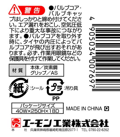 【amon】氣嘴芯起子 - 「Webike-摩托百貨」