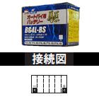 BROAD ブロード【アウトレットセール対象商品】Mr.Battery 駆 12Vバッテリー【特価商品】