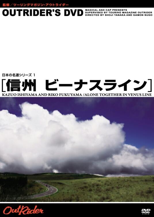 【Wick Visual Bureau】OUTRIDER'S DVD 日本的名道 信州維納斯路線 - 「Webike-摩托百貨」