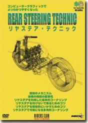 【Wick Visual Bureau】REAR STEERING TECHNIC 後輪轉動技術 - 「Webike-摩托百貨」