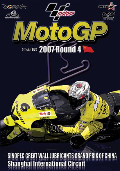 【Wick Visual Bureau】2007MotoGP Round4 中國GP - 「Webike-摩托百貨」