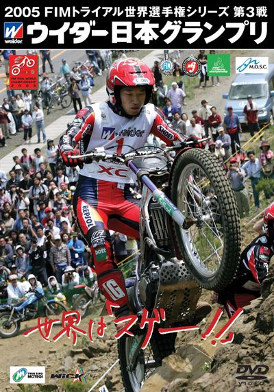 【Wick Visual Bureau】2005 世界選手權考驗 Weider 日本大賽 - 「Webike-摩托百貨」