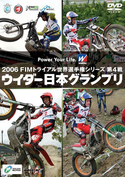 【Wick Visual Bureau】2006 世界選手權考驗 Weider 日本大賽 - 「Webike-摩托百貨」