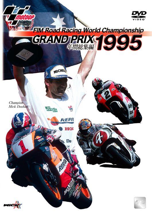 【Wick Visual Bureau】1995 GRAND PRIX 總集編 - 「Webike-摩托百貨」