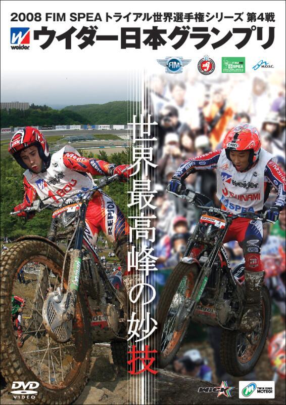 【Wick Visual Bureau】2008FIM SPEA世界選手權考驗系列第4戰Weider Japan(日本)GP - 「Webike-摩托百貨」