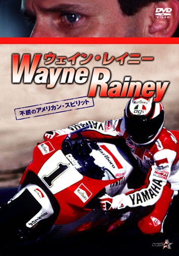 【Wick Visual Bureau】Wayne Rainey 〜不屈的美國精神〜 - 「Webike-摩托百貨」