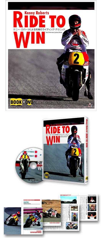 【Wick Visual Bureau】RIDE TO WIN Kenny Roberts終極 賽車技巧 - 「Webike-摩托百貨」