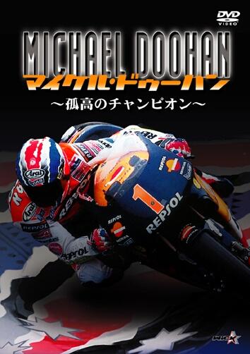 【Wick Visual Bureau】Michael Doohan 〜孤傲的冠軍〜 - 「Webike-摩托百貨」