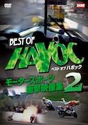 【Wick Visual Bureau】BEST OF HAVOC 2 - Motor Sports・衝撃映像集2 - 「Webike-摩托百貨」