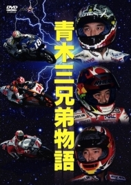 【Wick Visual Bureau】青木三兄弟 -疾走-邁向巔峰 - 「Webike-摩托百貨」