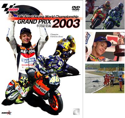【Wick Visual Bureau】2003 GRAND PRIX 總集編 - 「Webike-摩托百貨」