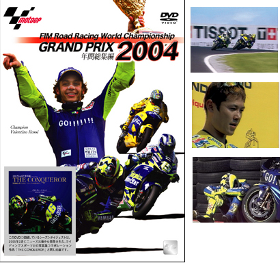 【Wick Visual Bureau】2004 GRAND PRIX 總集編 - 「Webike-摩托百貨」