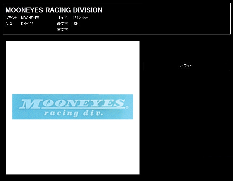 【MOON EYES】MOONEYES RACING DIVISION 貼紙 - 「Webike-摩托百貨」