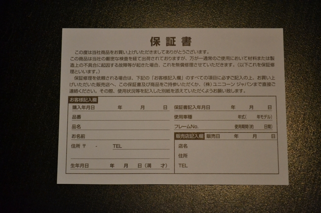 【UNICORN JAPAN】不銹鋼離合器拉索 - 「Webike-摩托百貨」