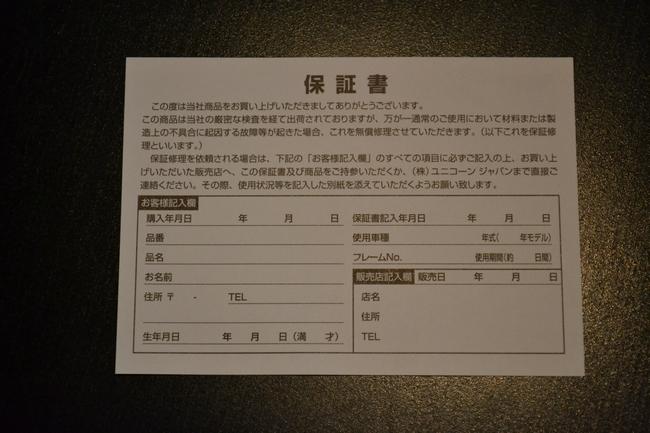 【UNICORN JAPAN】Rigid 腳踏套件 - 「Webike-摩托百貨」