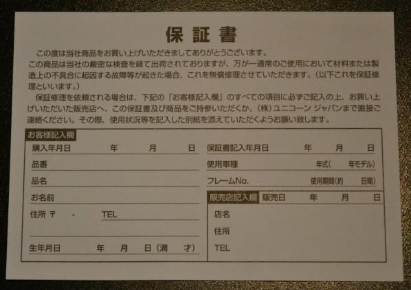 【UNICORN JAPAN】解限速 Type 2 - 「Webike-摩托百貨」