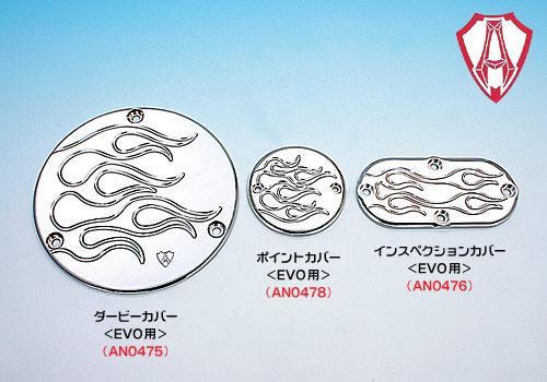 【EASYRIDERS】【Allen Ness製】Flamed 檢測蓋 - 「Webike-摩托百貨」