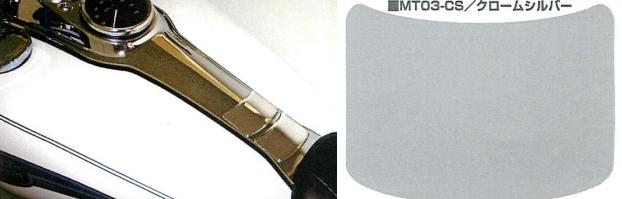 【MOTOWN】磁吸油箱貼片 - 「Webike-摩托百貨」