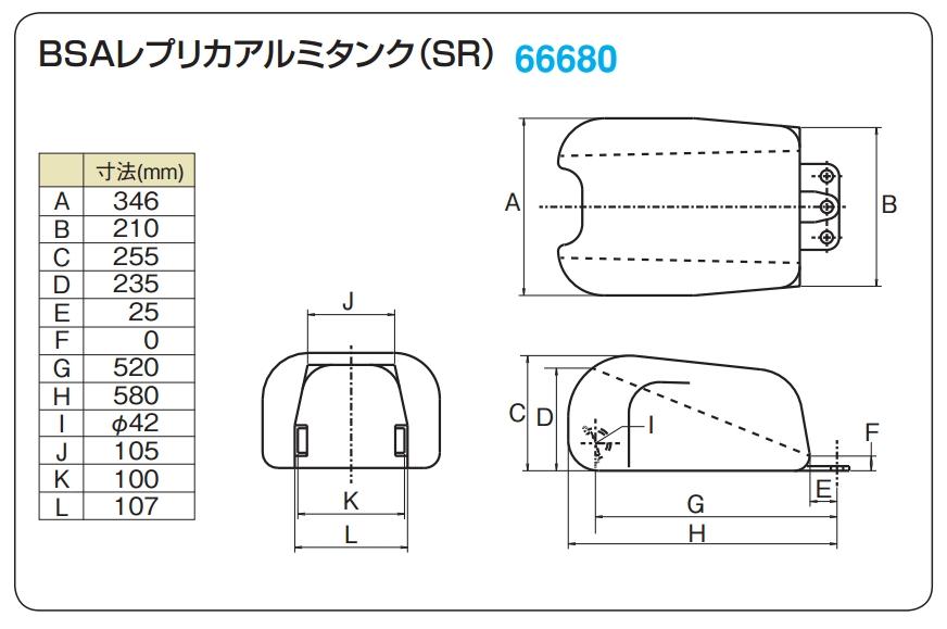 【DAYTONA】BSA複刻版鋁合金油箱 - 「Webike-摩托百貨」