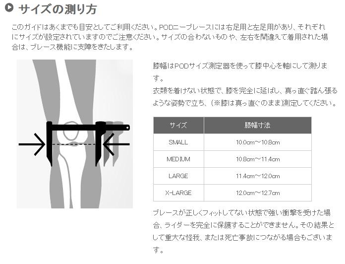 【PODMX】K700護膝 - 「Webike-摩托百貨」