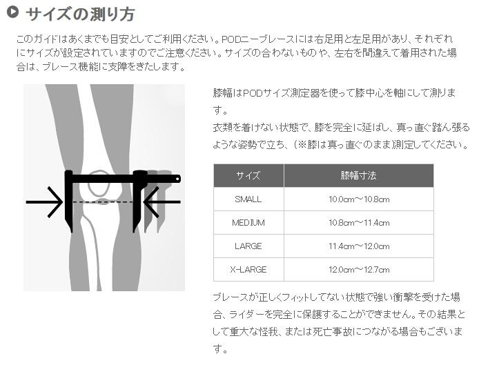 【PODMX】K300護膝 - 「Webike-摩托百貨」