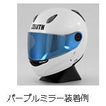 【YAMAHA】YJ-6II、YJ-6 ZENITH-SAZ 系統鏡面安全帽鏡片 - 「Webike-摩托百貨」