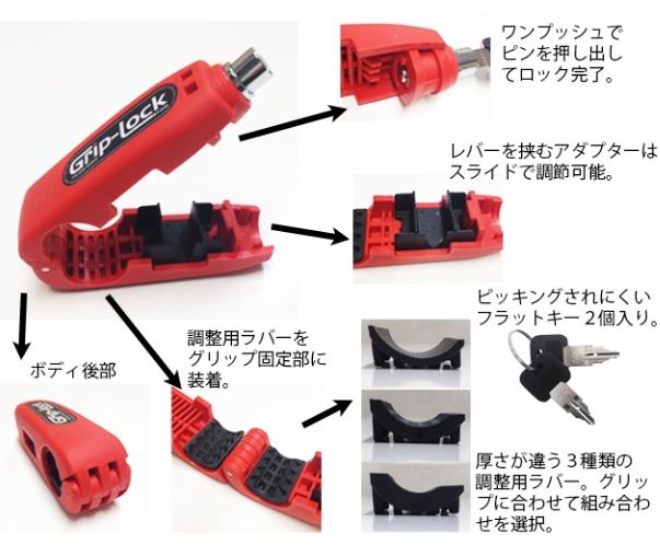 【Grip-Lock】Grip Lock 握把鎖 - 「Webike-摩托百貨」